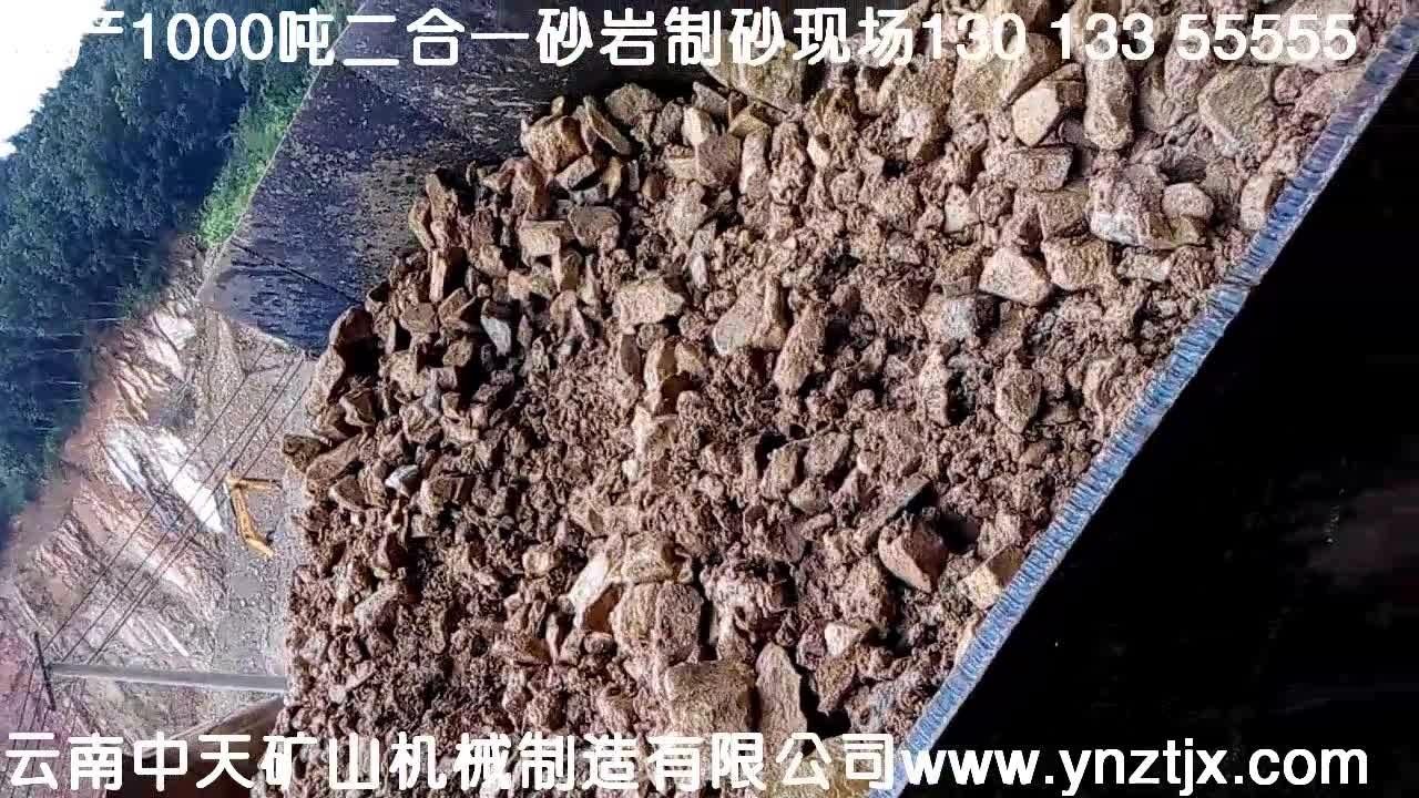 西双版纳日产1000吨manbetx官网电脑版砂岩制砂生产线现场一