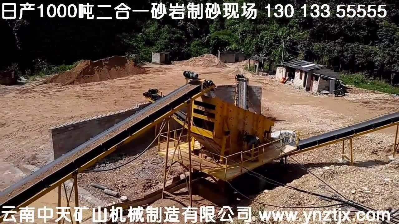 西双版纳日产1000吨manbetx官网电脑版砂岩制砂生产线现场四