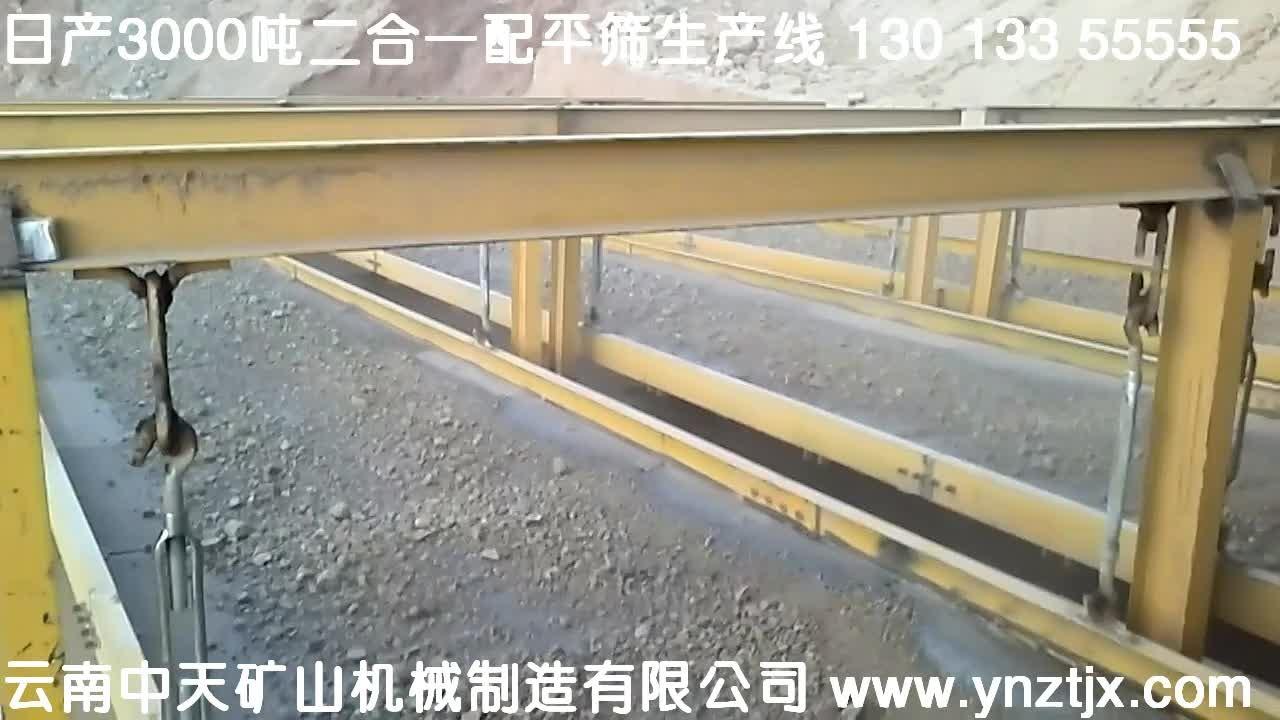 日产3000吨manbetx官网电脑版配三把平筛石灰石生产线视频