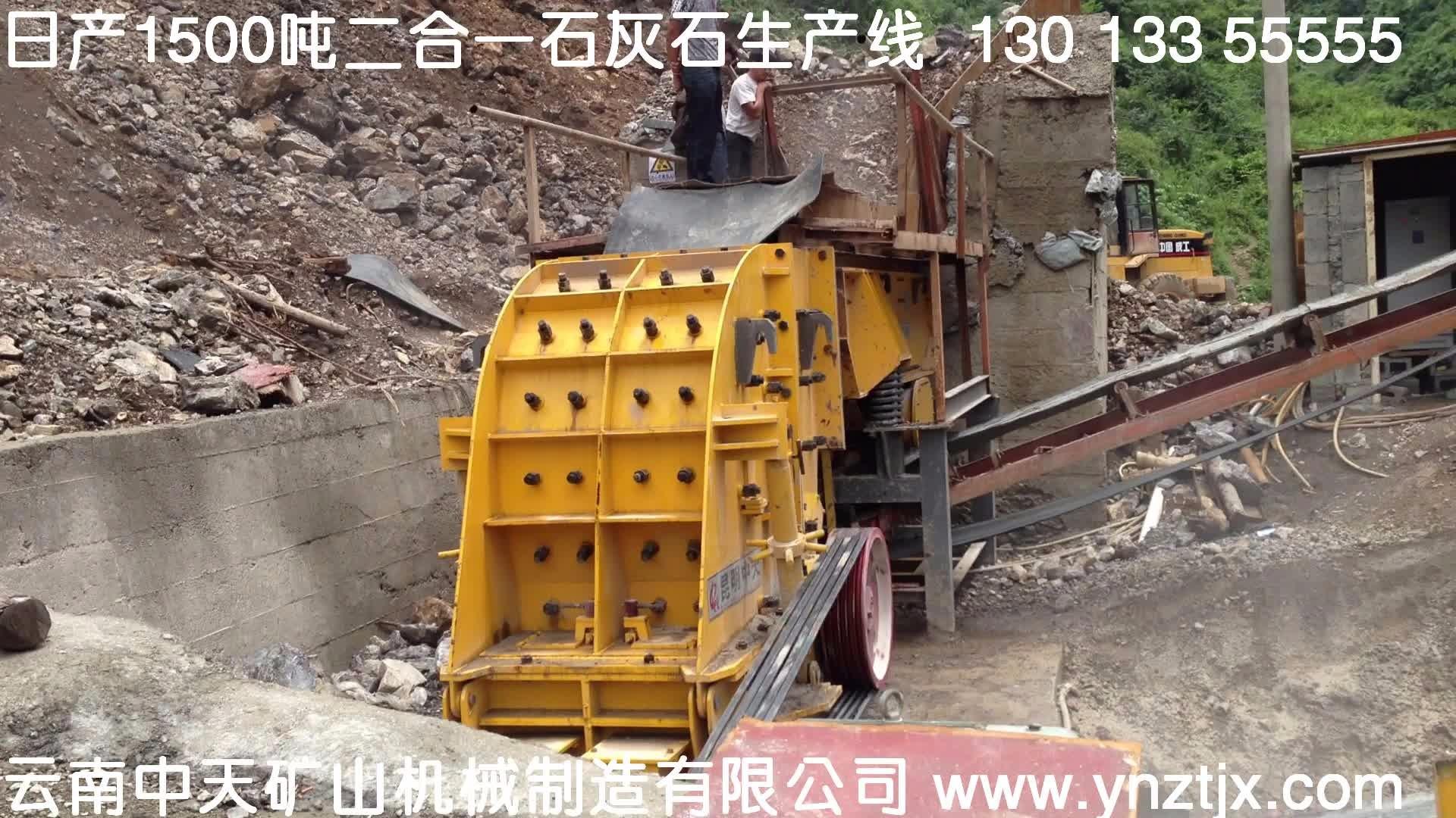 云南昭通日产1500吨manbetx官网电脑版石灰石生产线现场二