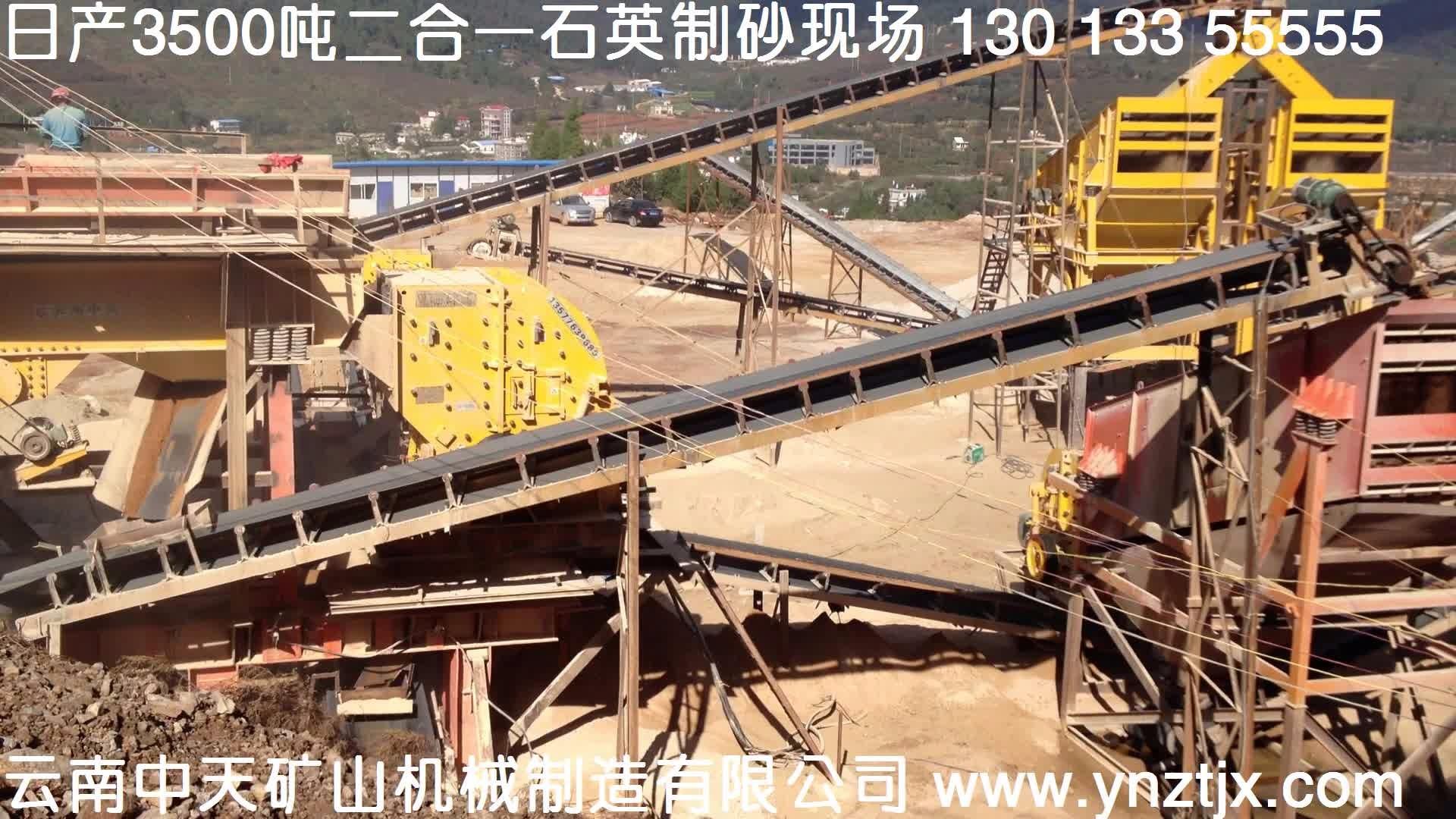 云南日产3500吨3台manbetx官网电脑版制砂生产线现场一