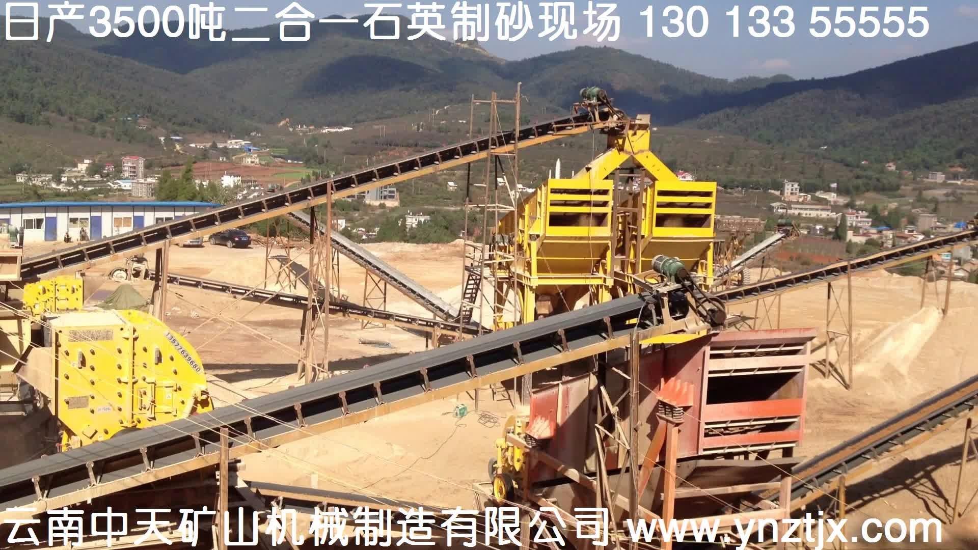 云南日产3500吨3台manbetx官网电脑版制砂生产线现场四