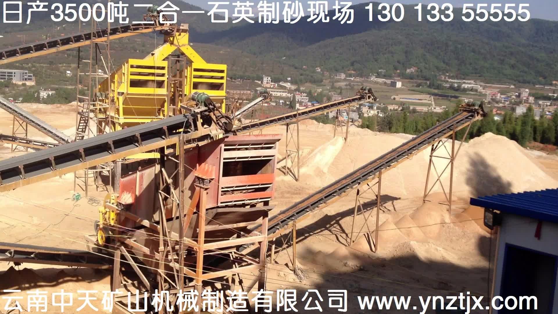 云南日产3500吨3台manbetx官网电脑版制砂生产线现场六