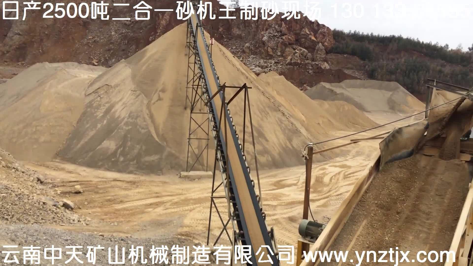云南日产2500吨manbetx官网电脑版制砂生产线现场二