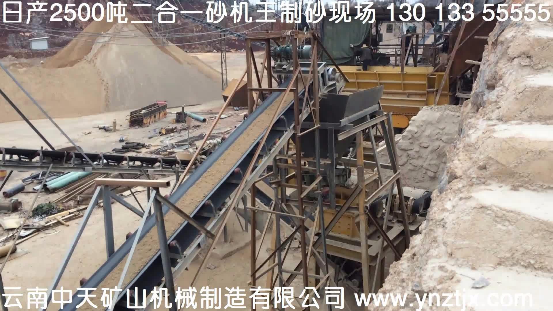 云南日产2500吨manbetx官网电脑版制砂生产线现场三