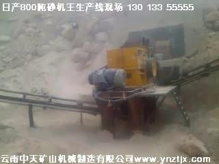 日成800吨manbetx手机版已登录制砂一次成型现场