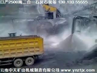 贵州日产2500吨manbetx官网电脑版石灰石生产线现场