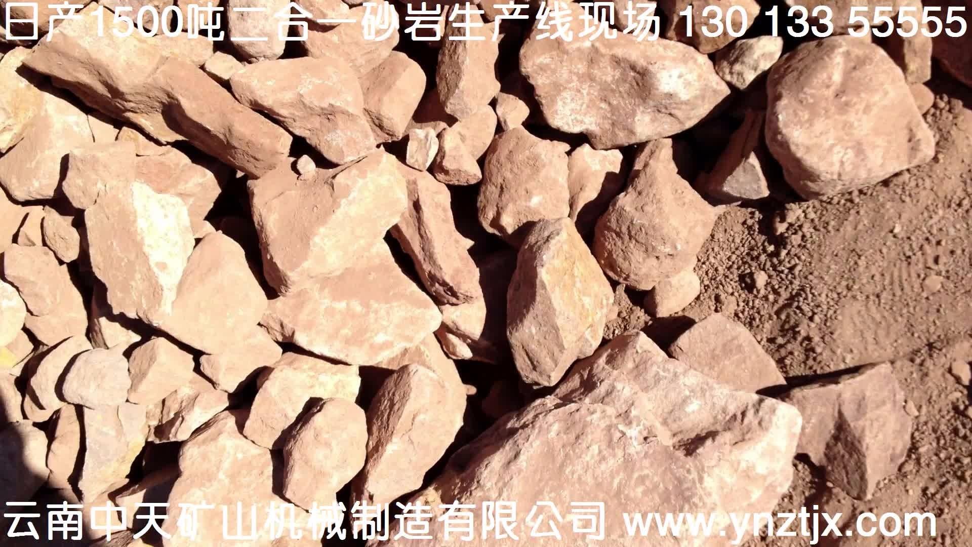 云南日产1500吨砂岩manbetx官网电脑版生产线现场视频一