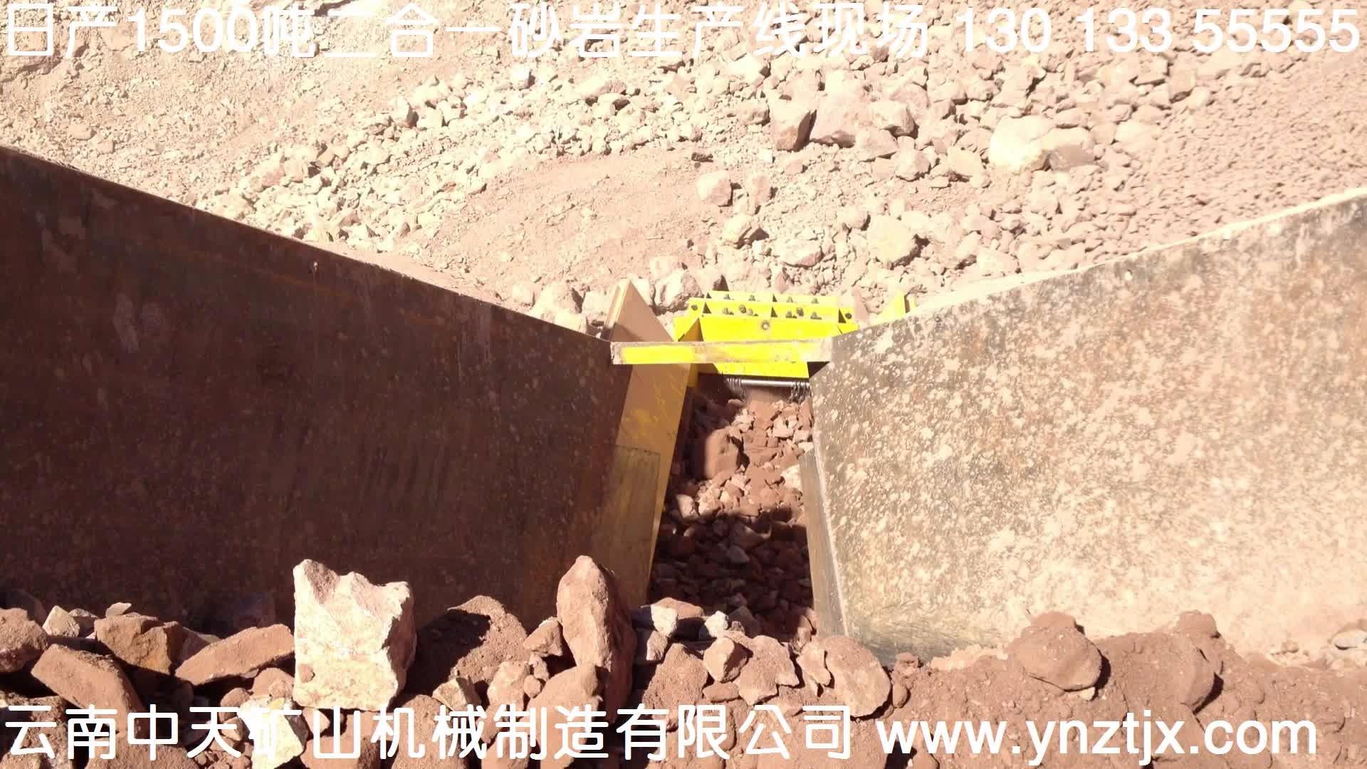 云南日产1500吨砂岩manbetx官网电脑版生产线现场视频三