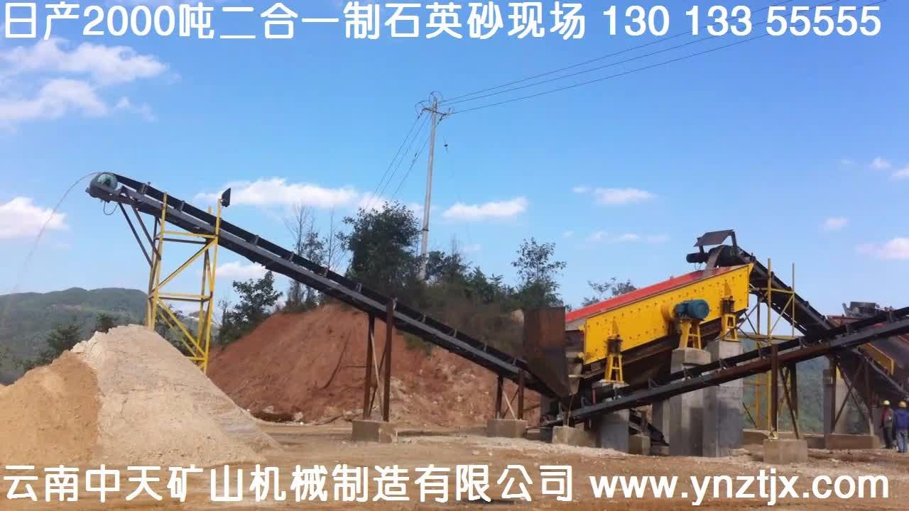 云南日产2000吨manbetx官网电脑版制石英砂生产线三