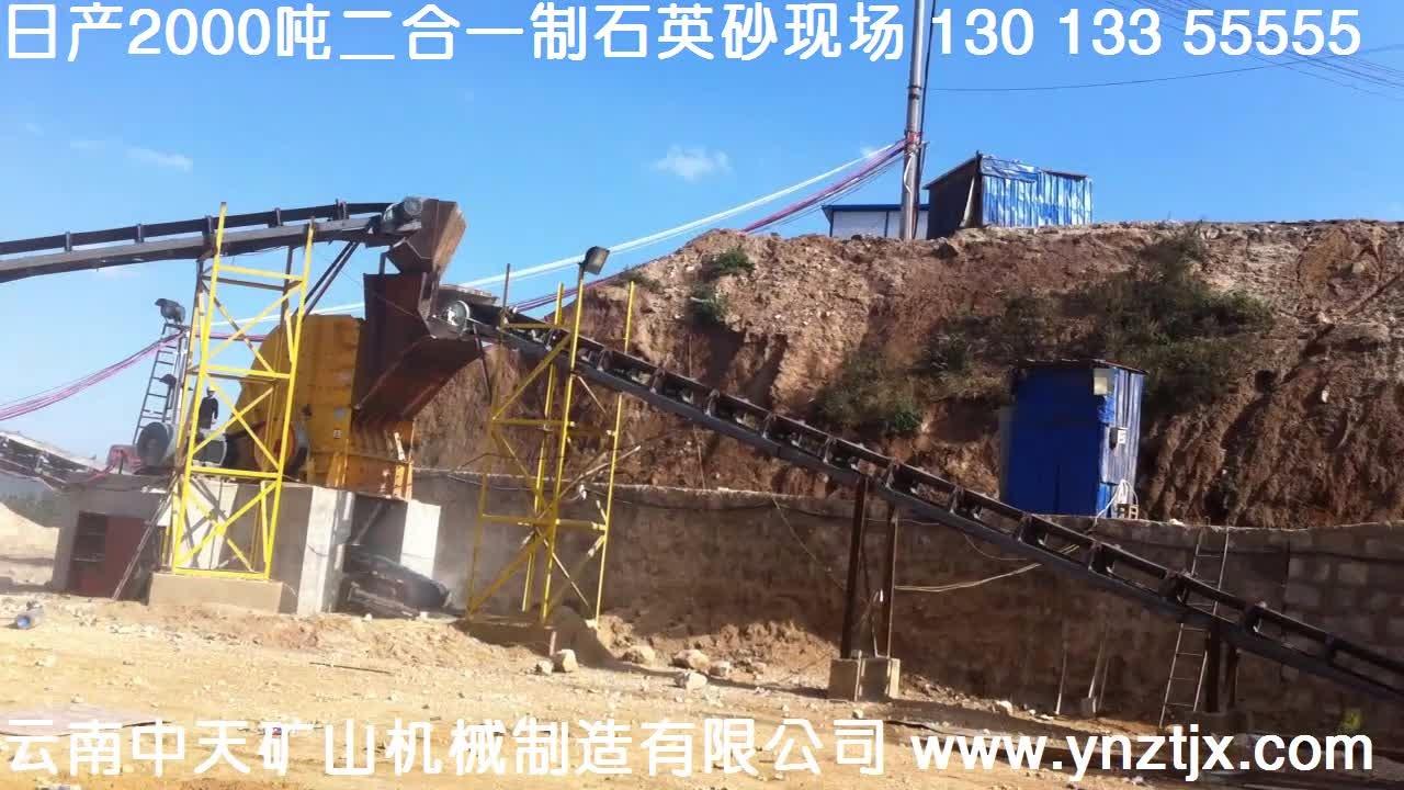 云南日产2000吨manbetx官网电脑版制石英砂生产线二