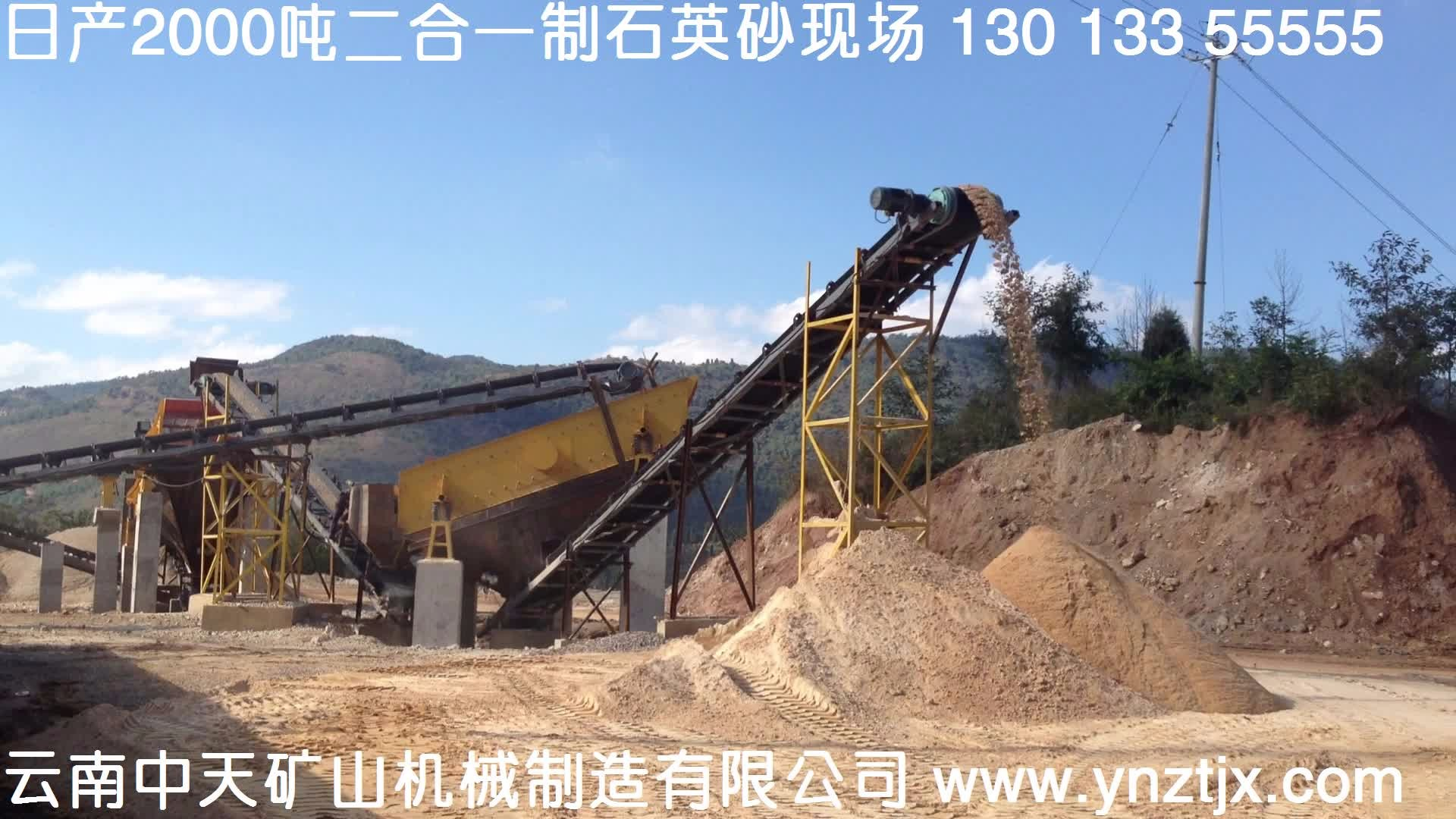 云南日产2000吨manbetx官网电脑版制石英砂生产线一