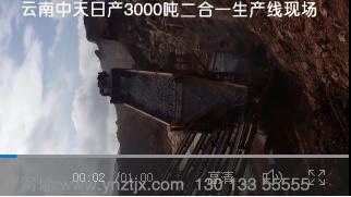 云南陆良日产3000吨manbetx官网电脑版石灰石生产线现场二