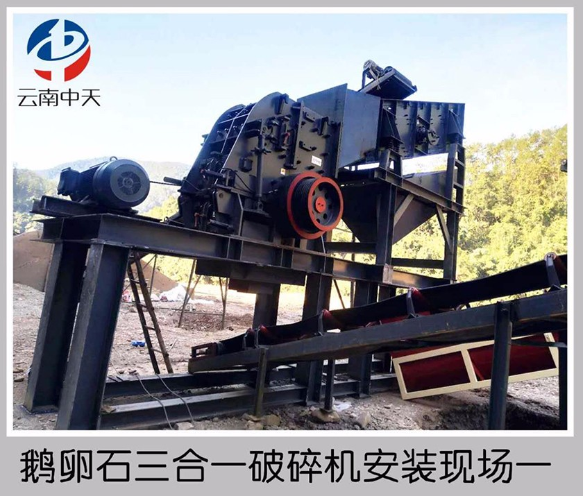 蔡总日产1200吨鹅卵石生产线安装调试案例