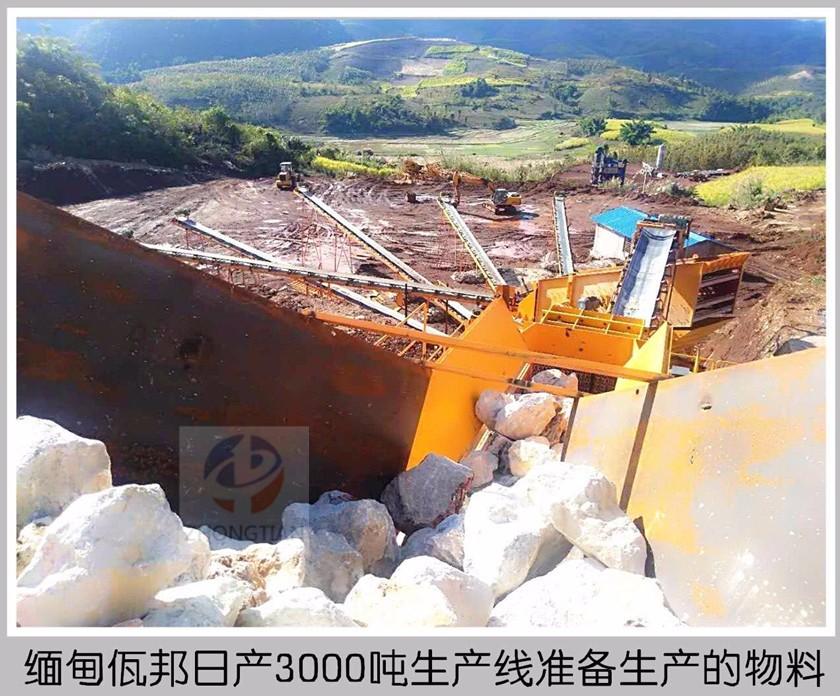 缅甸佤邦日产3000吨砂石料生产线现场实拍
