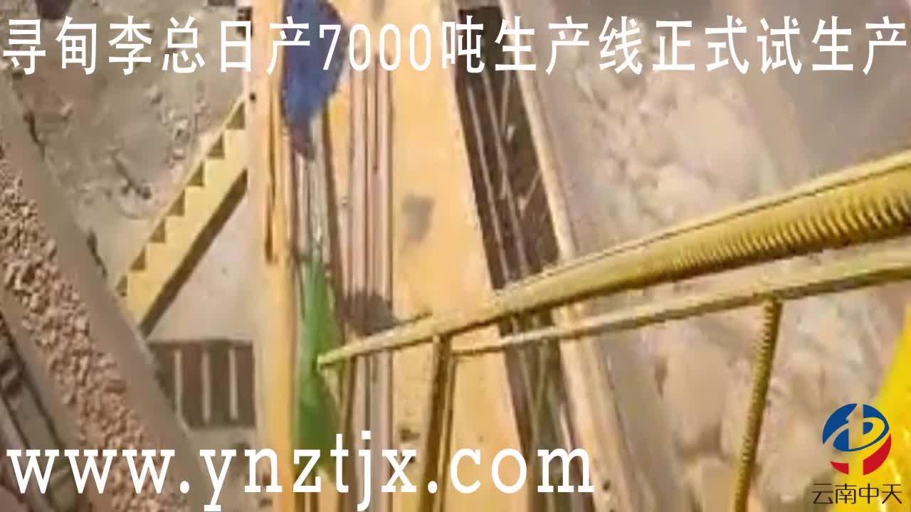 寻甸李总日产7000吨生产线安装完成试机中